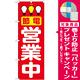 のぼり旗 (7994) 節電営業中 赤 [プレゼント付]
