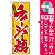 のぼり旗 (8079) チャーシュー麺 [プレゼント付]