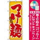 のぼり旗 (8080) こだわり つけ麺 黄色地/赤文字 [プレゼント付]