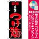 のぼり旗 (8081) 自慢のつけ麺 [プレゼント付]