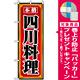 のぼり旗 (8098) 四川料理 [プレゼント付]