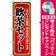 のぼり旗 (8104) 飲茶セット [プレゼント付]