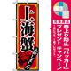 のぼり旗 (8105) 上海蟹 [プレゼント付]