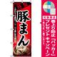 のぼり旗 (8116) 特製 豚まん 写真使用 [プレゼント付]
