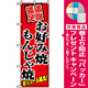 のぼり旗 (8138) お好み焼もんじゃ焼 [プレゼント付]