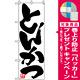のぼり旗 (8144) とんかつ 白地/筆文字 [プレゼント付]