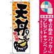 のぼり旗 (8163) 味自慢 天丼 和柄 [プレゼント付]