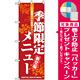 のぼり旗 (8169) 季節限定メニュー もみじ柄 [プレゼント付]
