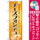 のぼり旗 (8185) チーズフォンデュ [プレゼント付]