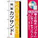 のぼり旗 (8187) 特製カツサンド KATSU SAND [プレゼント付]