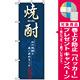 のぼり旗 (8197) 焼酎 [プレゼント付]