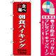 のぼり旗 (8201) 食べ放題朝食バイキング [プレゼント付]
