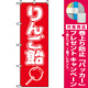 のぼり旗 (8204) りんご飴 [プレゼント付]