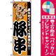 のぼり旗 (8211) 豚串 [プレゼント付]