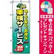 のぼり旗 (8227) 車検サービス [プレゼント付]