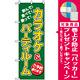 のぼり旗 (8231) カラオケ&パーティルーム [プレゼント付]