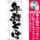 のぼり旗 (8241) 年越そば 白地/黒文字 [プレゼント付]