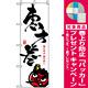 のぼり旗 (8242) 恵方巻/白 [プレゼント付]