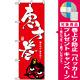 のぼり旗 (8243) 恵方巻/赤 [プレゼント付]
