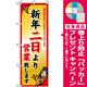 のぼり旗 (8247) 新年二日より [プレゼント付]