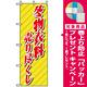 のぼり旗 (8252) 冬物衣料売り尽くし [プレゼント付]