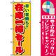 のぼり旗 (8254) 在庫一掃セール [プレゼント付]