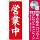 のぼり旗 (9798) 営業中 筆文字 [プレゼント付]
