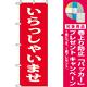 のぼり旗 (9799) いらっしゃいませ 赤 [プレゼント付]