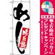 のぼり旗 (9870) めし味自慢 [プレゼント付]