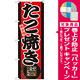 のぼり旗 味自慢 たこ焼き (GNB-21) [プレゼント付]