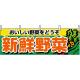 新鮮野菜 販促横幕 野菜の絵柄 W1800×H600mm  (1388)