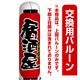 居酒屋 エアー看板(高さ3M)専用バルーン ※土台別売 (19054)