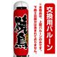 焼鳥 エアー看板(高さ3M)専用バルーン ※土台別売 (19056)