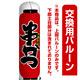 串かつ エアー看板(高さ3M)専用バルーン ※土台別売 (19060)