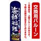 海鮮料理 うまい肴とうまい酒 エアー看板(高さ3M)専用バルーン ※土台別売 (19074)