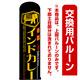 インドカレー エアー看板(高さ3M)専用バルーン ※土台別売 (19076)
