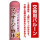 マッサージ・整体 エアー看板(高さ3M)専用バルーン ※土台別売 (19110)