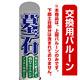 (石材店向け) 墓石 エアー看板(高さ3M)専用バルーン ※土台別売 (19112)
