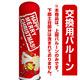 クリスマス・サンタクロース エアー看板(高さ3M)専用バルーン ※土台別売 (19126)
