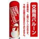 クリスマス・スノーマン エアー看板(高さ3M)専用バルーン ※土台別売 (19128)