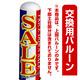 SALE(PRICE DOWN SALE)青・赤デザイン エアー看板(高さ3M)専用バルーン ※土台別売 (19251)