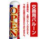 OPEN 青・赤デザイン エアー看板(高さ3M)専用バルーン ※土台別売 (19255)
