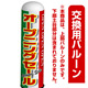 オープニングセール 緑・赤デザイン エアー看板(高さ3M)専用バルーン ※土台別売 (19261)