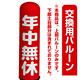 年中無休 エアー看板(高さ3M)専用バルーン ※土台別売 (19267)