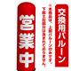 営業中 エアー看板(高さ3M)専用バルーン ※土台別売 (19269)