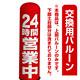 24時間営業中(赤地白抜き) エアー看板(高さ3M)専用バルーン ※土台別売 (19271)