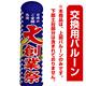 大創業祭 エアー看板(高さ3M)専用バルーン ※土台別売 (19275)