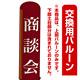 商談会 エアー看板(高さ3M)専用バルーン ※土台別売 (19279)