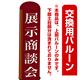 展示商談会 エアー看板(高さ3M)専用バルーン ※土台別売 (19281)