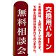 無料相談会 エアー看板(高さ3M)専用バルーン ※土台別売 (19283)